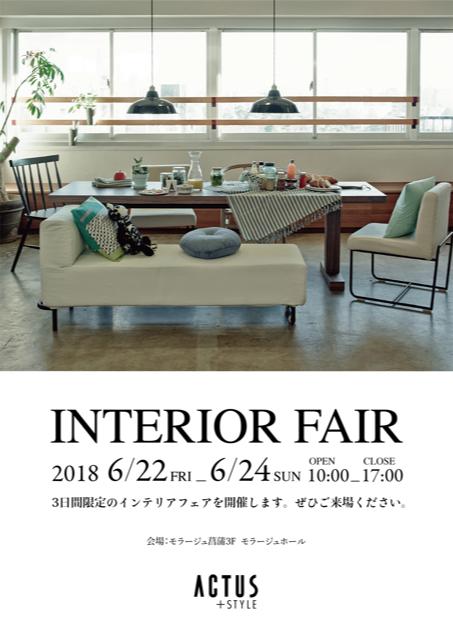 INTERIOR FAIR 開催中!!
