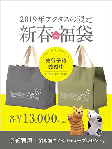 2019 ACTUS LIMITED BOX 情報解禁!!