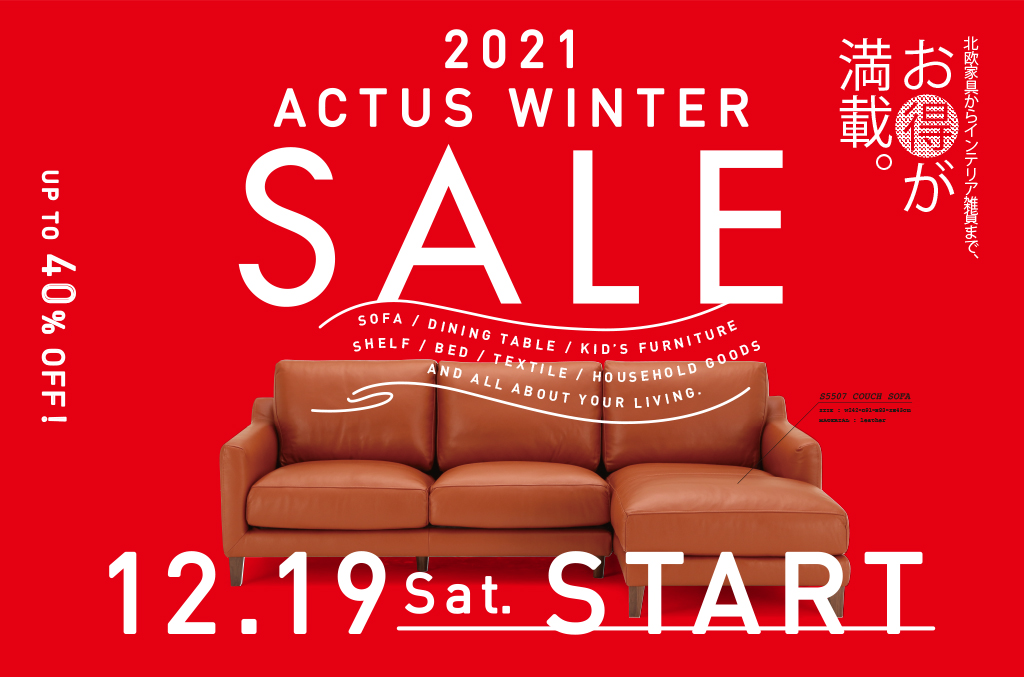 2020_wintersale_top-1024x677