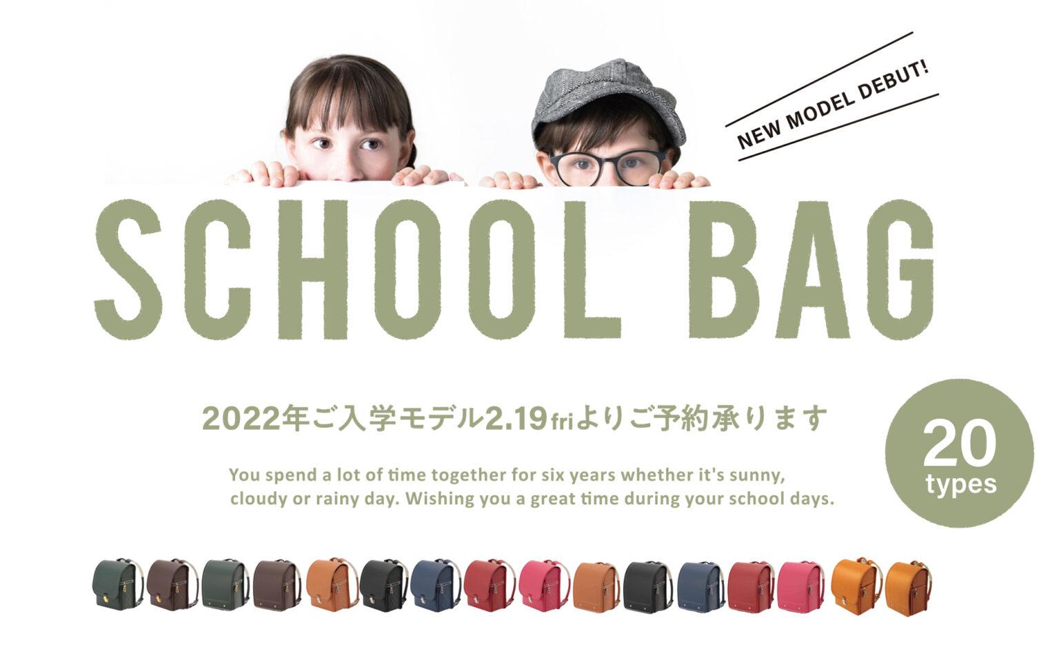 2022_schoolbag-1536x945