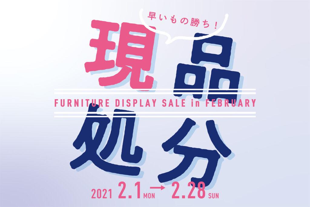 displaysale_top-1024x683